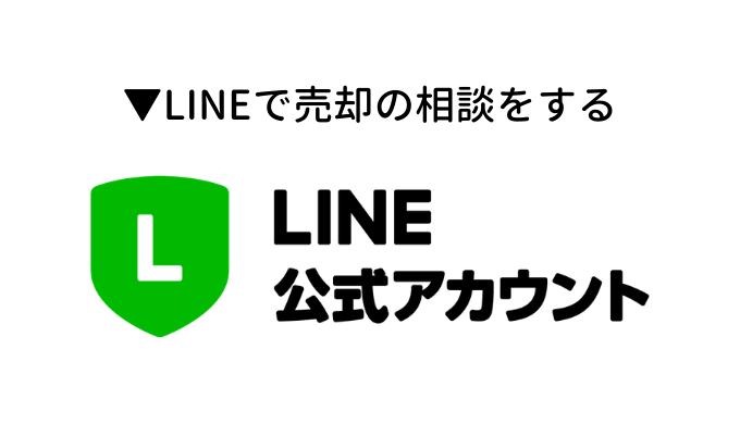 LINEで売却の相談をする LINE公式アカウント