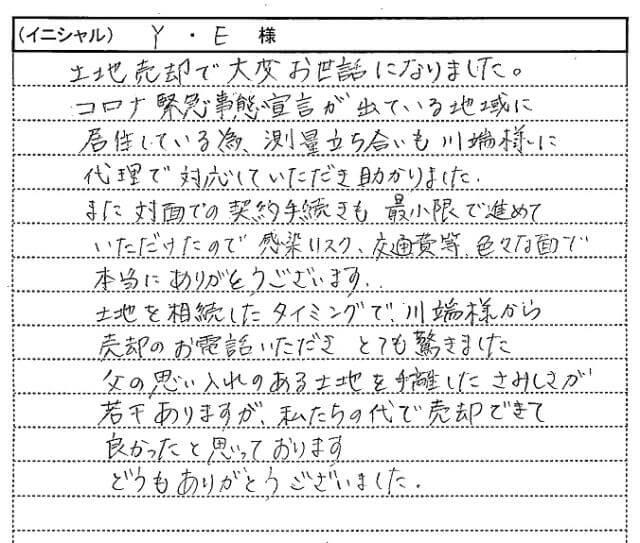 手書きのアンケート返信文